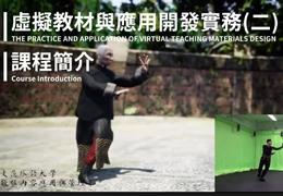 109-1 虛擬教材與應用開發實務(二) 課程介紹