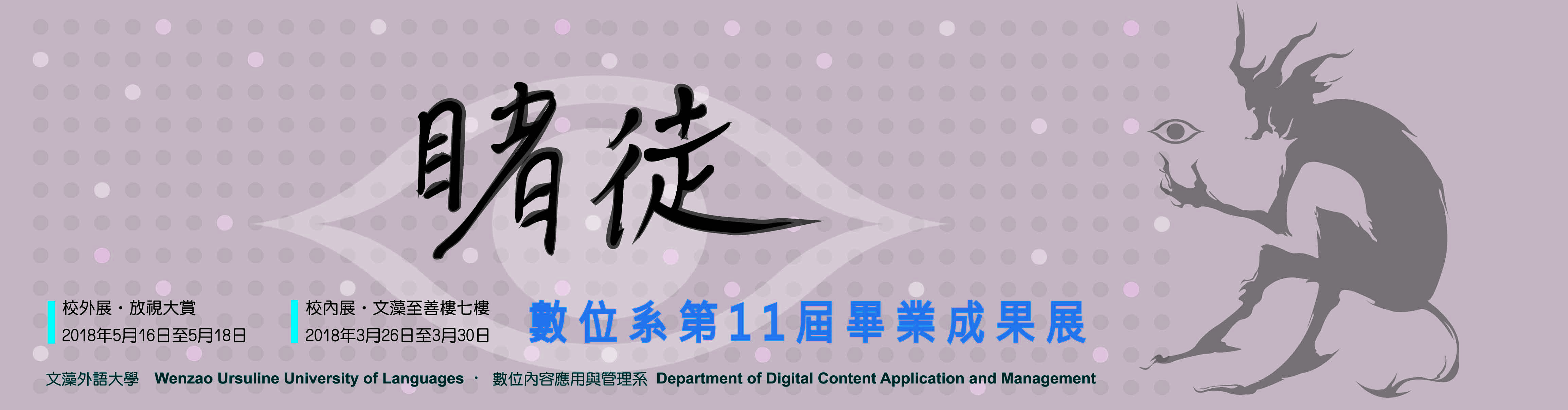 睹徒—文藻外語大學107級數位內容應用與管理系畢業成果展
